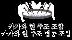 한국 공식)카가와 현 주조 협동 조합・카가와 현 주조 조합