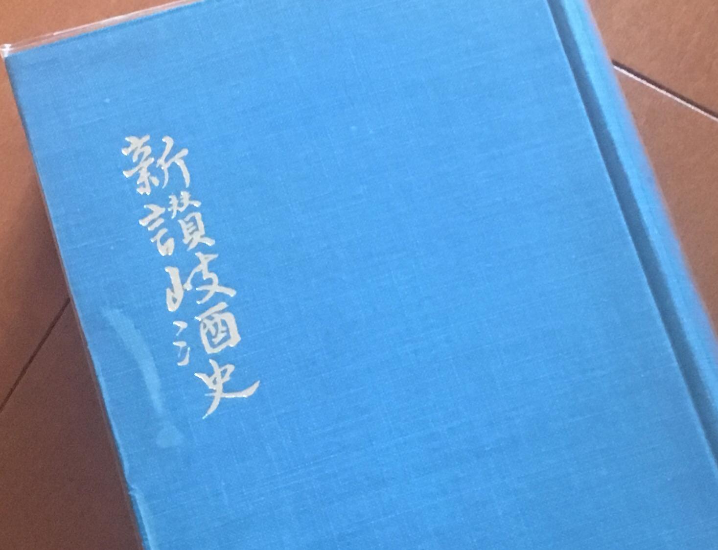 新讃岐酒史