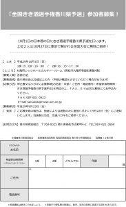 2017「全国きき酒選手権香川県予選」申込書