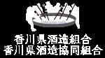 公式)香川県酒造組合・香川県酒造協同組合ホームページ