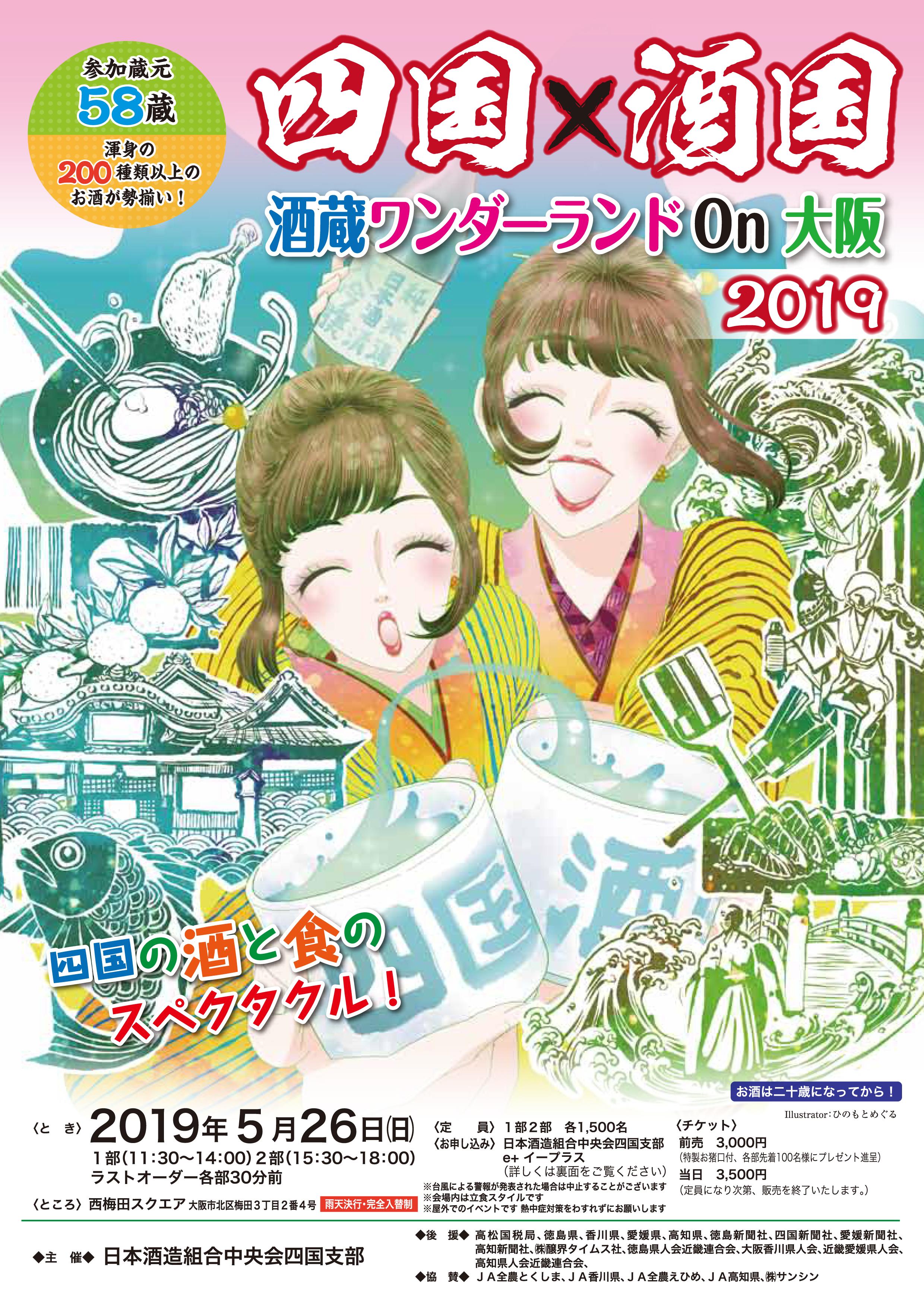 【四国×酒国2019】〜酒蔵ワンダーランドon大阪〜