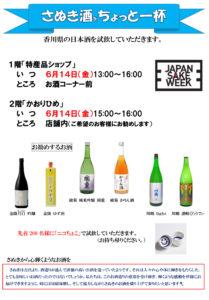 旬彩館試飲会20190614-1