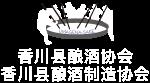 中文简体公式)香川县酿酒制造协会・香川县酿酒协会