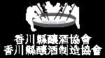 中文繁体公式)香川縣釀酒制造協會・香川縣釀酒協會